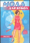 Мода для кукол Оксана