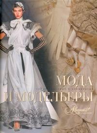 Шинкарук М. - Мода и модельеры обложка книги