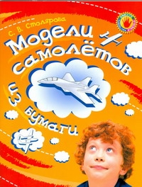 Модели самолетов из бумаги Столярова С.В.
