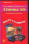 Корсаков С.В. - Моделирование 3D-объектов в Cinema 4D обложка книги