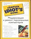 Фултон Д. - Модернизация и ремонт персональных компьютеров обложка книги