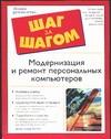 Фултон Д. - Модернизация и ремонтперсональных компьютеров обложка книги