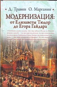 Травин Д. - Модернизация: от Елизаветы Тюдор до Егора Гайдара обложка книги