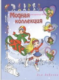 Модная коллекция для девочек. Раскраска № 1 какую шапку на зиму 2012