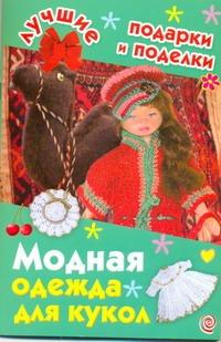 Модная одежда для кукол обложка книги