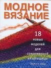 Шварц Джудит Л. - Модное вязание обложка книги