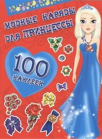 Оковитая Е. - Модные наряды для принцессы. 100 наклеек обложка книги