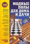 Иванушкина А.Г. - Модные полы для дома и дачи обложка книги