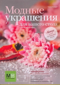 Киладзе Е. - Модные украшения для вашего стола.Едим красиво обложка книги