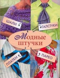 Ерофеева Л.Г. - Модные штучки. Шали, галстуки, платки, парео обложка книги