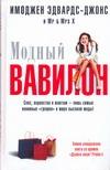 Модный Вавилон