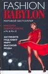 Модный Вавилон обложка книги