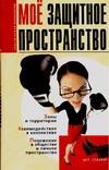 Ткачук Т.М. - Мое защитное пространство обложка книги