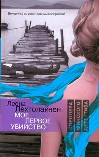 Лехтолайнен Леена - Мое первое убийство обложка книги