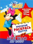 Мое тело. My body. Англо-русский словарик с героями Disney
