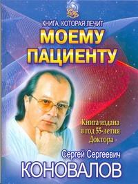 Моему пациенту Коновалов С.С.
