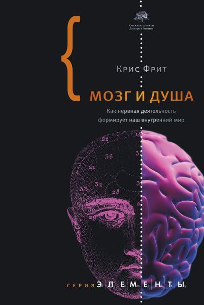 Мозг и душа. Как нервная деятельность формирует наш внутренний мир