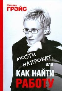Грэйс Наталья - Мозги напрокат, или Как найти работу обложка книги