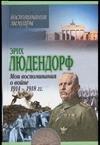 Людендорф Э. - Мои воспоминания о войне 1914-1918 гг обложка книги