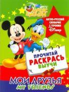Мои друзья. My friends. Англо-русский словарик с героями Disney