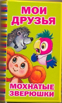 Мои друзья. Мохнатые зверюшки от book24.ru