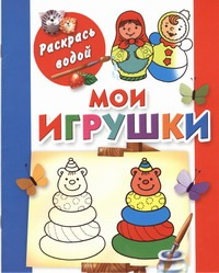 Двинина Л.В. - Мои игрушки обложка книги