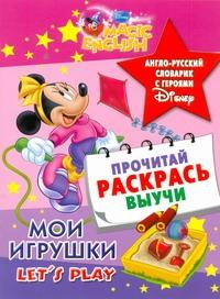 - Мои игрушки. Let's play. Англо-русский словарик с героями Disney обложка книги