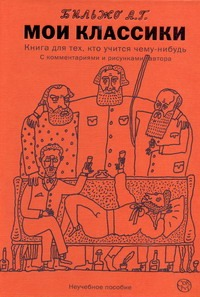Бильжо А. - Мои классики обложка книги