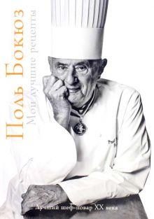Бокюз Поль - Мои лучшие рецепты обложка книги