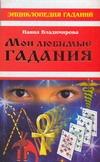 Мои любимые гадания Владимирова Н.