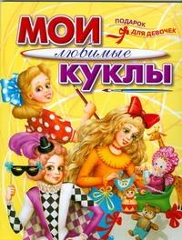 Вилкова М. - Мои любимые куклы. Раскраска обложка книги