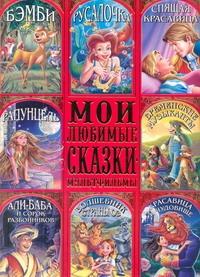 - Мои любимые сказки-мультфильмы обложка книги