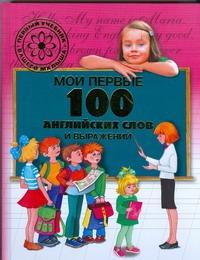 Шалаева Г.П. - Мои первые 100 английских слов и выражений обложка книги