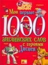 Чупина Т.В. - Мои первые 1000 английских слов с героями Диснея обложка книги