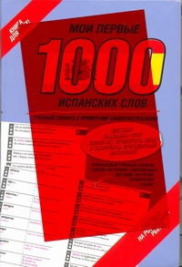 - Мои первые 1000 испанских слов. Самый быстрый способ выучить испанский язык обложка книги
