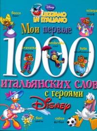 Чупина Т.В. - Мои первые 1000 итальянских слов с героями Диснея обложка книги