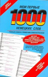 - Мои первые 1000 немецких слов обложка книги