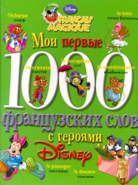 Чупина Т.В. - Мои первые 1000 французских слов с героями Диснея обложка книги