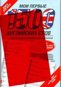 - Мои первые 1500 английских слов обложка книги