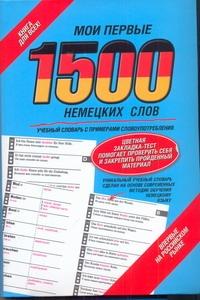 - Мои первые 1500 немецких слов обложка книги
