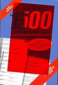 - Мои первые 1500 французских слов обложка книги