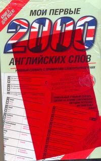 - Мои первые 2000 английских слов обложка книги