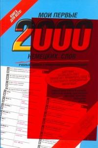 - Мои первые 2000 немецких слов обложка книги