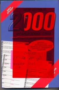 Геннис И.В. - Мои первые 2000 французских слов. Самый быстрый способ выучить французский язык обложка книги