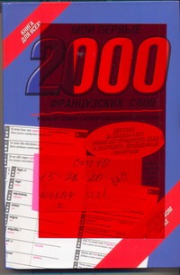 Мои первые 2000 французских слов. Самый быстрый способ выучить французский язык Геннис И.В.