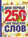 Мои первые 250 английских  слов обложка книги