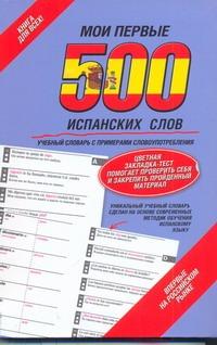 - Мои первые 500 испанских слов. Самый быстрый способ выучить испанский язык обложка книги