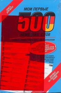 - Мои первые 500 немецких слов обложка книги