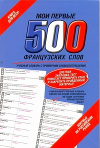 - Мои первые 500 французских слов. Самый быстрый способ выучить французский язык обложка книги