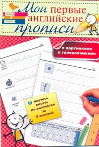 Шелкун Е.В. - Мои первые английские прописи с картинками и головоломками обложка книги